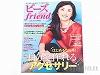 【2015春号】ビーズフレンド Vol.46