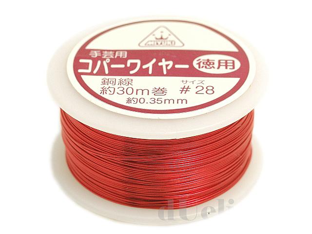 30m巻 0.35mm(#28) コパーワイヤー(銅線) レッド